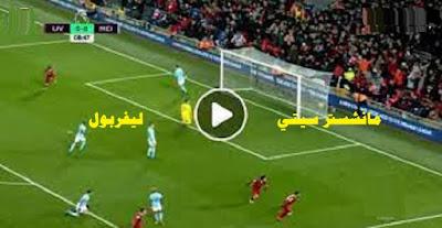 مشاهدة مباراة ليفربول ومانشستر سيتي بث مباشر كورة لايف اليوم الدوري الإنجليزي