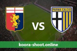 بث مباشر مباراة بارما وجنوى اليوم بتاريخ 19-03-2021