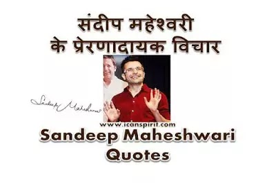 Sandeep Maheshwari Quotes in Hind