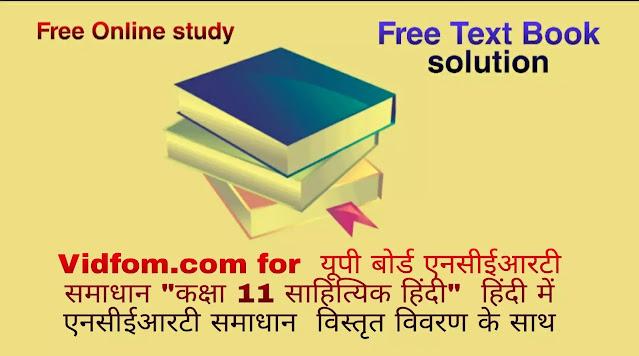 यूपी बोर्ड पाठयपुस्तक Class 11 Saahityik Hindi 2021-22 कक्षा 11 साहित्यिक हिंदी 2021-22  हिंदी में एनसीईआरटी समाधान में विस्तृत