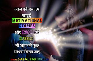 Motivational stories for success in hindi | inspiring speech about success