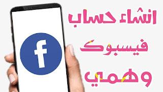 إنشاء حساب فيسبوك وهمي في دقيقة واحدة بدون هاتف او بريد الإلكتروني