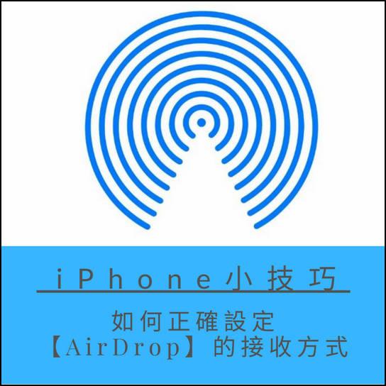 iPhone小技巧:如何正確設定【AirDrop】的接收方式