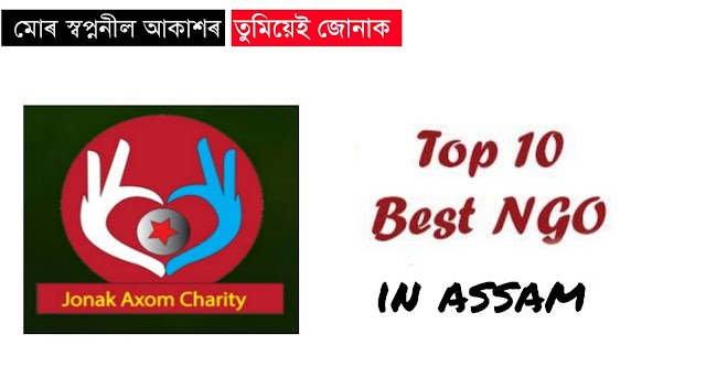 Top 10 NGO in assam some best NGO you should join