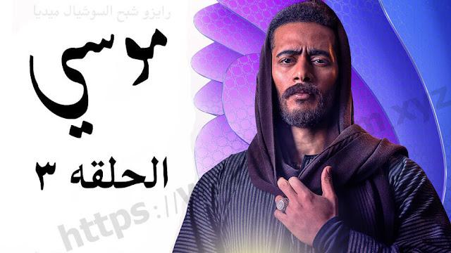 مشاهدة مسلسل موسي الحلقة الثالثة شاشة كاملة عالية الجودة على اكثر من سيرفر | رمضان 2021