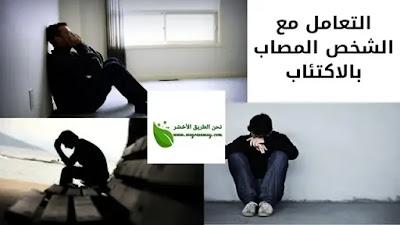 كيفية التعامل مع الشخص المصاب بالاكتئاب