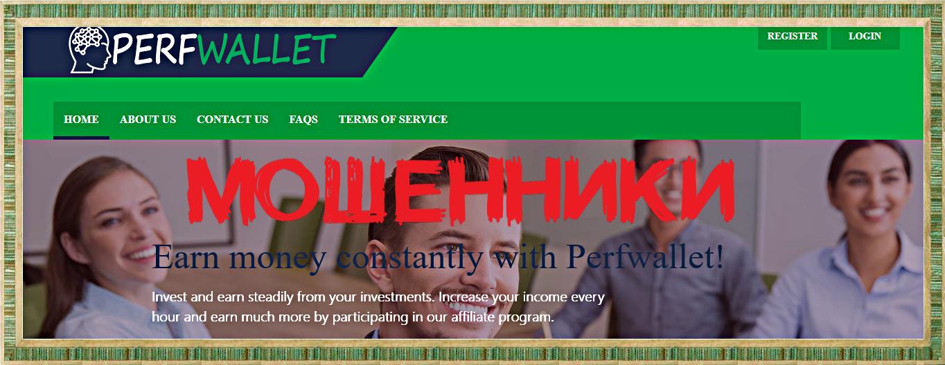 Мошеннический сайт perfwallet.biz – Отзывы, развод, платит или лохотрон?