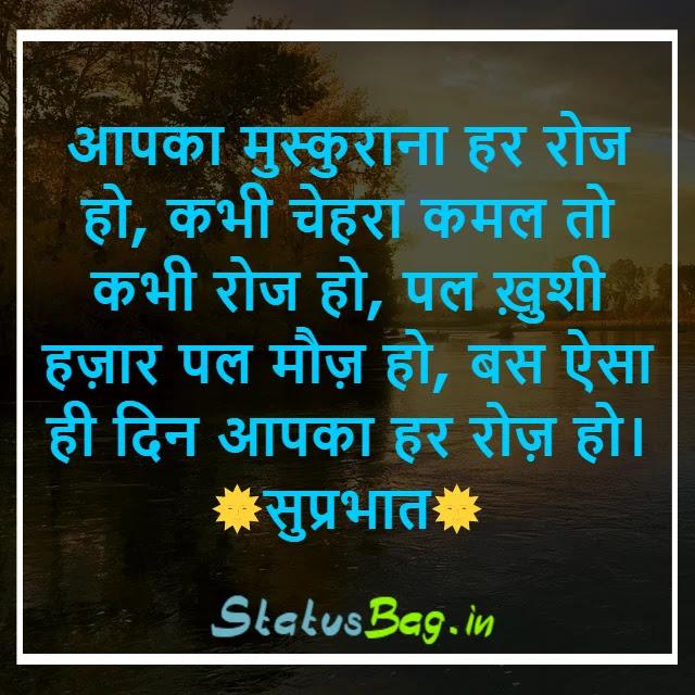 Facebook Good Morning Status In Hindi