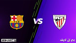 مشاهدة مباراة اتلتيك بيلباو و برشلونة بث مباشر بي اين لايف 6-1-2021 الدوري الإسباني