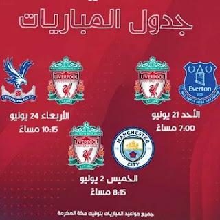 موعد مباريات ليفربول