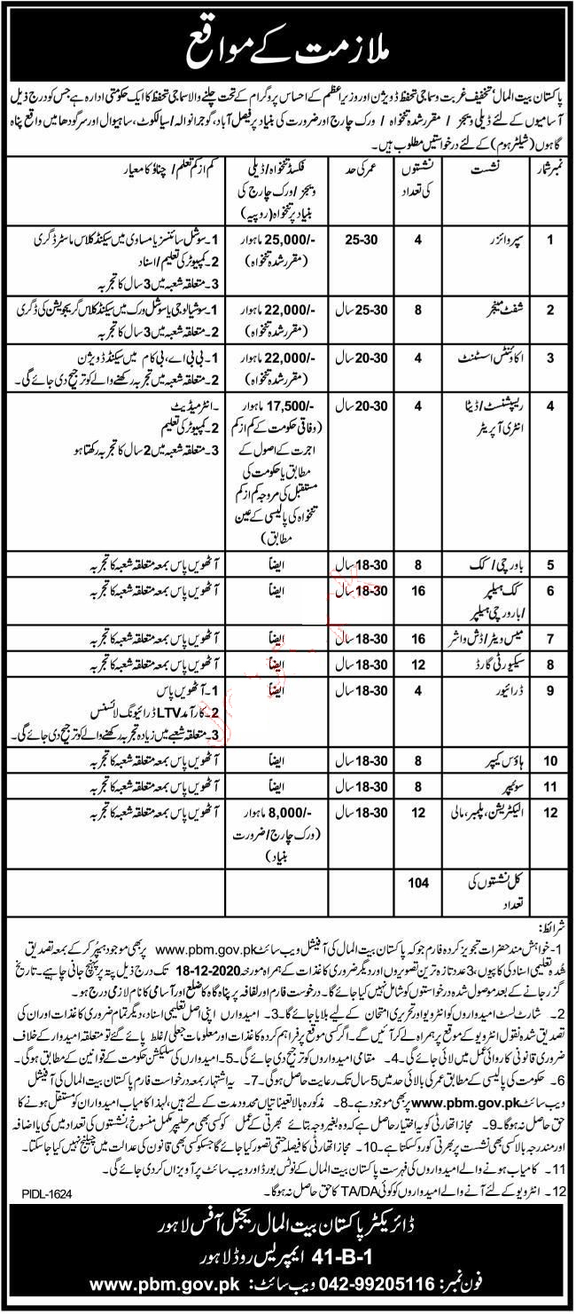 Ehsaas Program Pakistan Jobs - Pakistan Bait ul Mal PBM New Govt Jobs - Download Job Application Form - www.pbm.gov.pk Jobs 2021