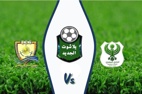 المصري يحجز مقعداً  في دور الـ16 بكأس مصر بالفوز على قنا