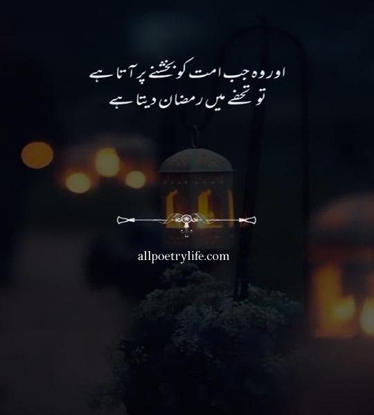 Aur wo jab ummat ko bahshne Par Ata Hai | ramzan shayari urdu images | roza poetry status quotes