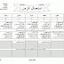 استعمال الزمن 5+6 عربية
