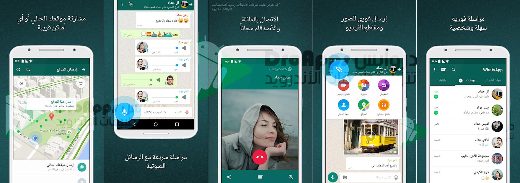 لقطات شاشة تطبيق واتساب مسنجر WhatsApp Messenger