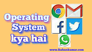 Operating System kya hai? Operating System kam kaise karta hai hindi