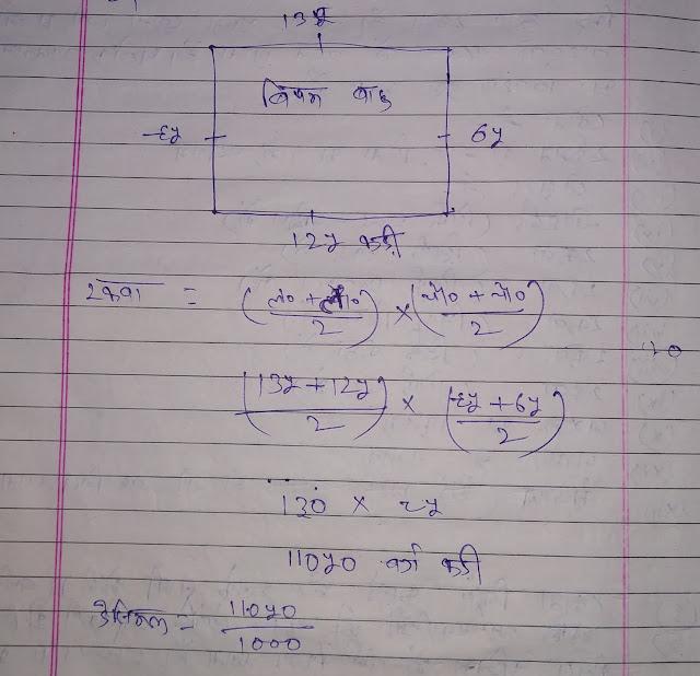 अमानत से जुड़ा एक प्रशन आयताकार जमीन का डेसीमल में क्षेत्रफल में ज्ञात करे । amanat se jura ek prashan ayatakar jamin ka decimal me kshetraphal gyat kare