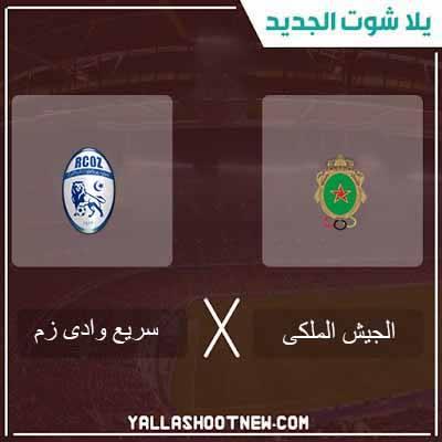 مشاهدة مباراة الجيش الملكى وسريع وادى زم بث مباشر اليوم 03-03-2020 فى الدورى المغربى