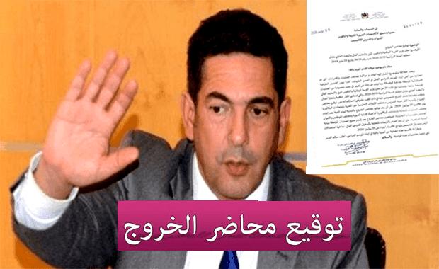 قرار إعفاء الأساتذة والموظفين من توقيع محاضر الخروج