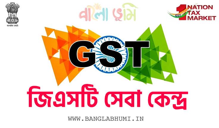 GST Suvidha Kendra West Bengal