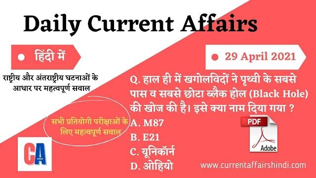 Daily Current Affairs Hindi - Free PDF | 29 April 2021
