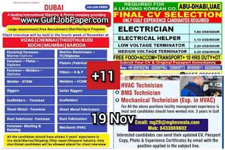 Gulf Overseas Jobs~19 November
