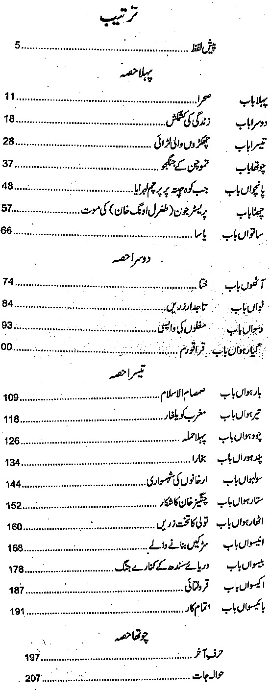 Changez Khan Urdu Translate By Aziz Ahmed