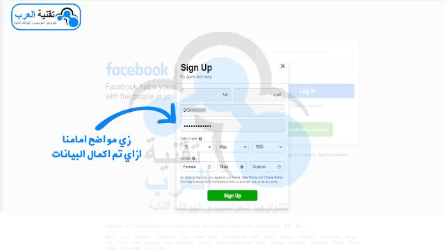 ملء بيانات إنشاء حساب فيس بوك