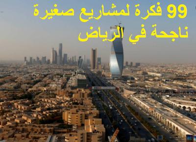 مشاريع صغيرة في الرياض