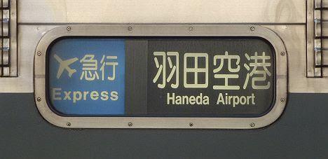 京浜急行電鉄 エアポート急行 羽田空港行き1 千葉NT9000形(2017.3引退)