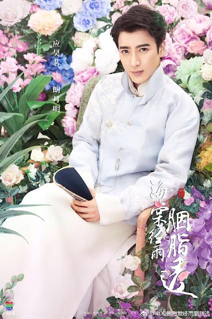 Hai Tang Jing Yu Yan Zhi Tou Chinese drama Ying Hao Ming
