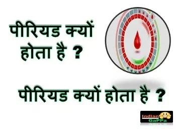 menstrual-cycle-in-hindi-पीरियड्स-क्या-होते-है