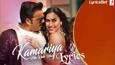 Kamariya Hila Rahi Hai Lyrics - Pawan Singh & Payal Dev