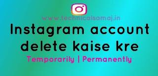 इंस्टाग्राम पर आईडी कैसे डिलीट करें,इंस्टाग्राम पर आईडी कैसे डिलीट करें,instagram account delete permanently,इंस्टाग्राम अकाउंट परमानेंटली डिलीट कैसे करें,instagram account deactivate kaise kare