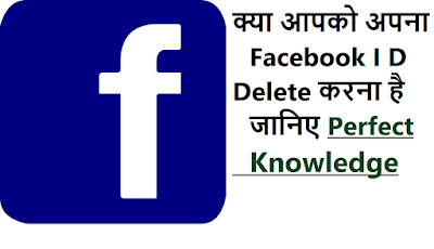 Delete Facebook Account perfect knowledge