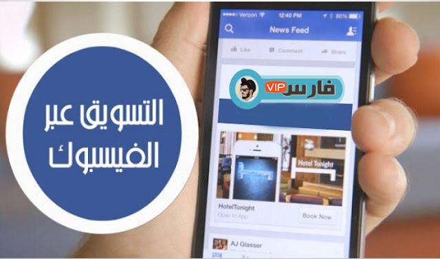افضل طرق التسويق على الفيس بوك,التسويق من خلال الفيس بوك,التسويق عبر فيس بوك,التسويق على الفيس بوك