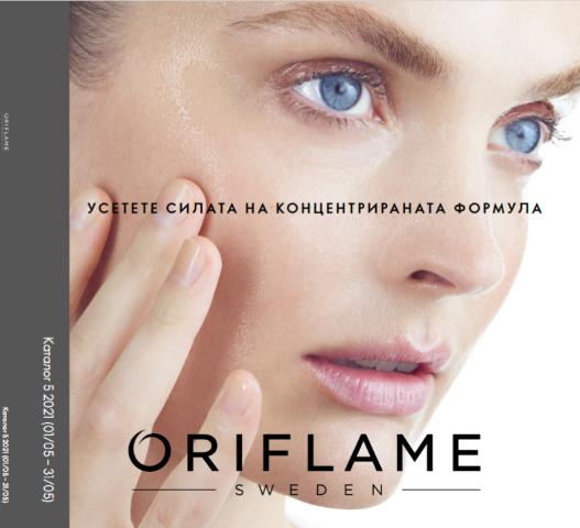 Oriflame Каталог - Брошура № 5  1-31 МАЙ 2021