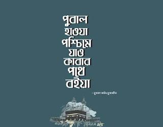 অক্ষর৫২ এর ফন্ট মামুন স্বপ্ন ফন্ট দিয়ে বাংলা ইসলামিক টাইপোগ্রাফি ডিজিইন করুন। Bangla Typography design 2020