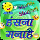 Funny Shayari APK