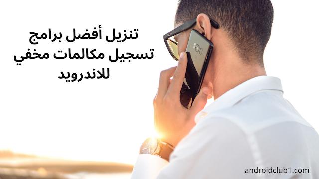 تنزيل أفضل برامج تسجيل مكالمات مخفي للاندرويد