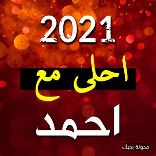 صور 2021 احلى مع احمد
