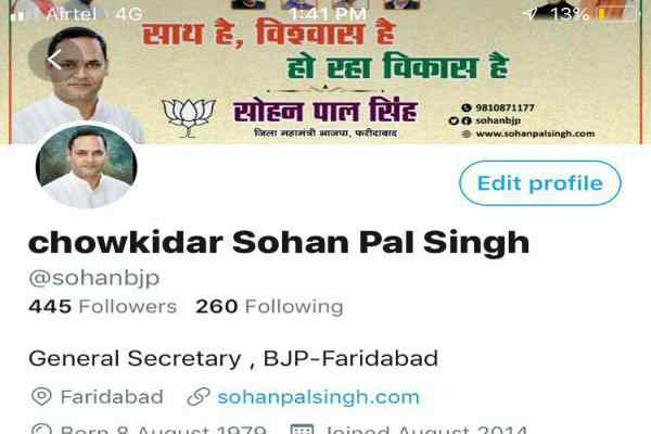 prithla-bjp-leader-chowkidar-sohanpal-singh-change-name-twitter