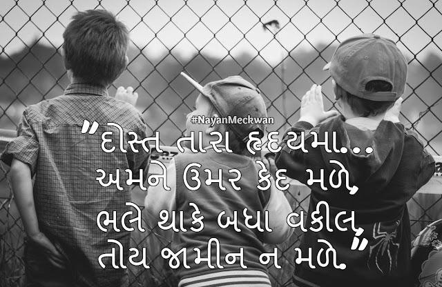 Dost - દોસ્ત ગુજરાતી Gujarati Picture Quote । Whatsapp Image