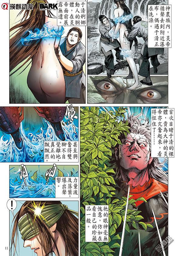 Sơn Hải Nghịch Chiến Chap 83 - Trang 10