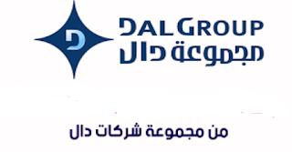ترغب مجموعة شركات دال في تعيين موظفيين في شركاتها المختلفة
