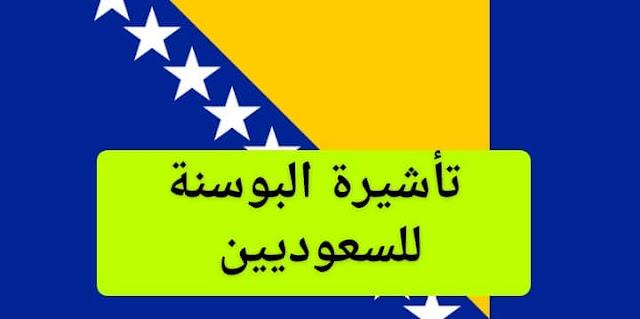 كيف يحصل السعودي على تأشيرة البوسنة والهرسك