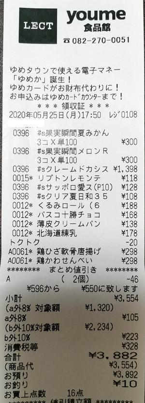 LECT レクト 2020/5/25 のレシート