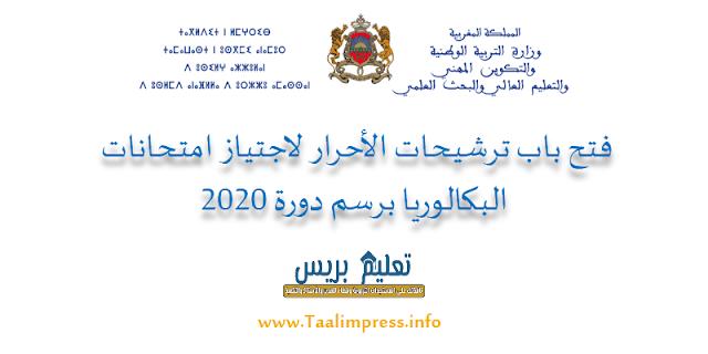 فتح باب ترشيحات الأحرار لاجتياز امتحانات البكالوريا Bac libre برسم دورة 2020