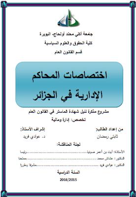 مذكرة ماستر : اختصاصات المحاكم الإدارية في الجزائر PDF