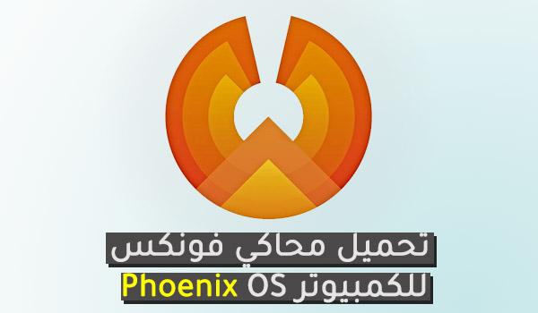 تحميل محاكي فونكس Phoenix OS